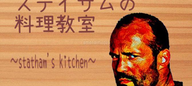 ステイサムの料理教室